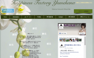 Happiness Factory 夢花
