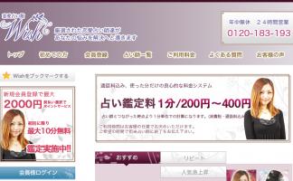 恋愛占い館Wish(ウィッシュ)