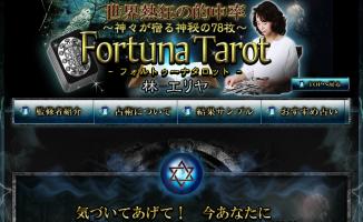 Fortuna Tarrot