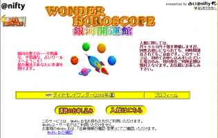 WONDERHOROSCOPE