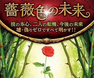 薔薇色の未来